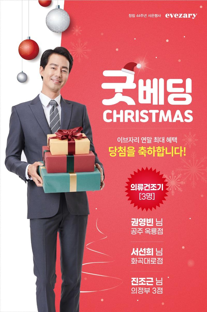 12월사은행사-포스터-이브자리.jpg